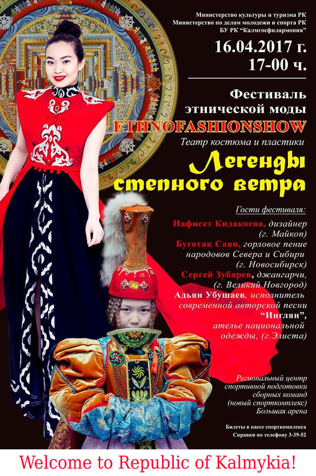 Festival of Ethnic Fashion