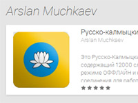 Kalmyk dictionary for mobile phones