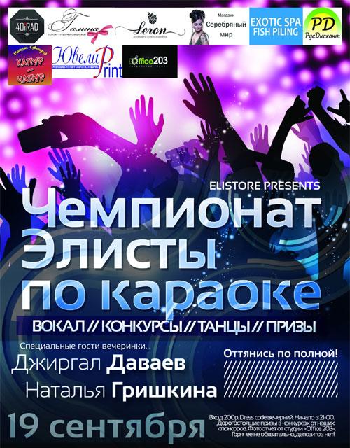 Karaoke-Meisterschaft