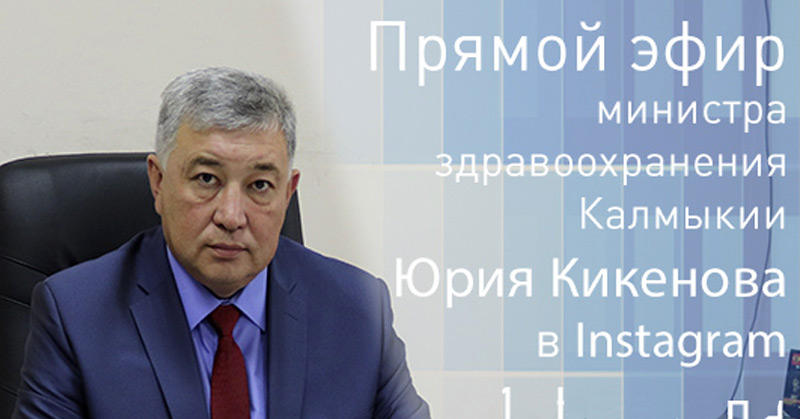 Ministry of Health of the Republic of Kalmykia