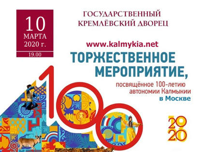 100th anniversary of the Autonomy of Kalmykia