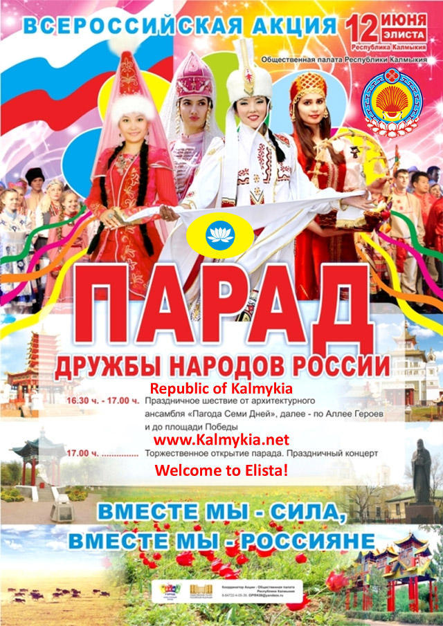 Parade of Friendship of Peoples