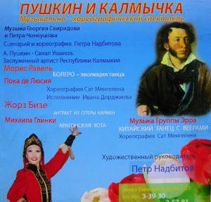 Pushkin and kalmyk girl