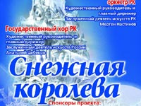 Musical The Snow Queen
