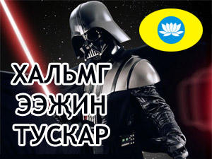 Kalmykia and Star Wars
